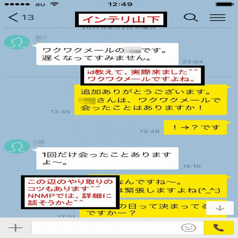 【ワクワクメール体験談】アラサーサービス業とホテル直行①