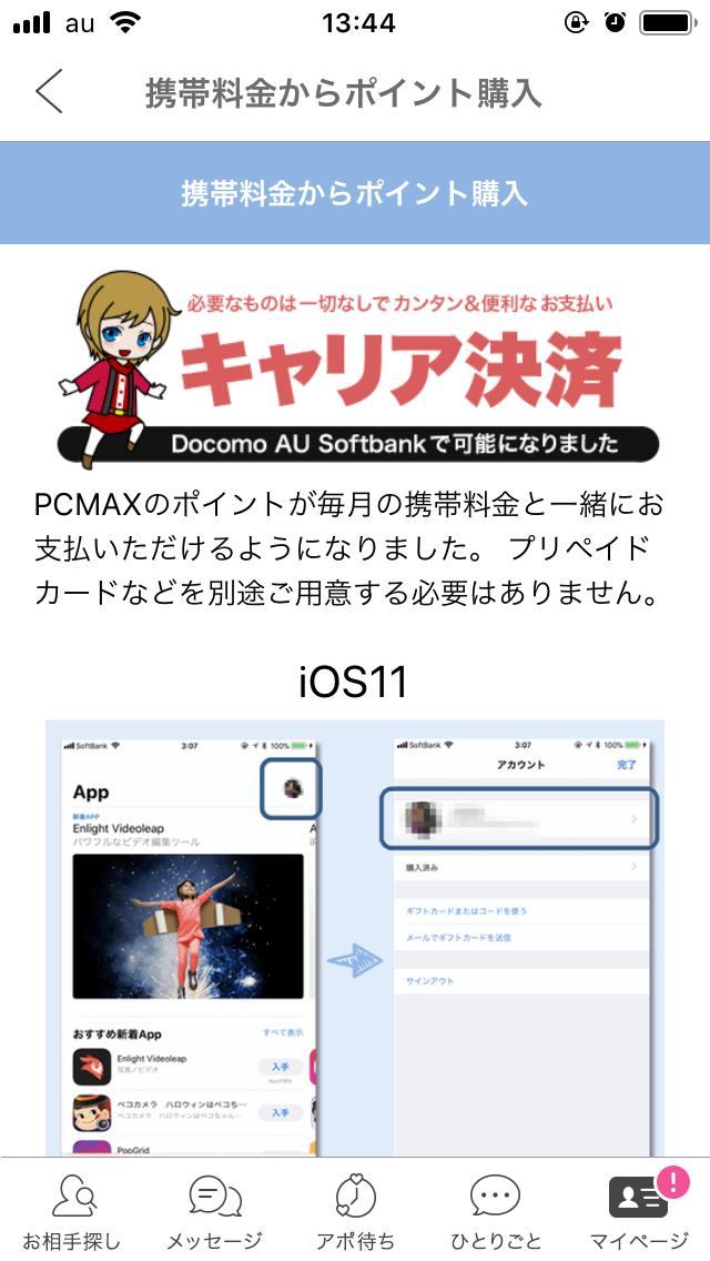 PCMAX キャリア決済