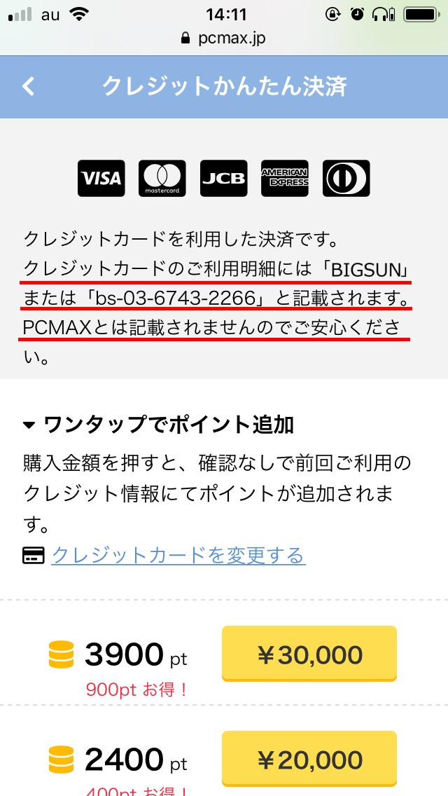 PCMAX クレジットカード 明細