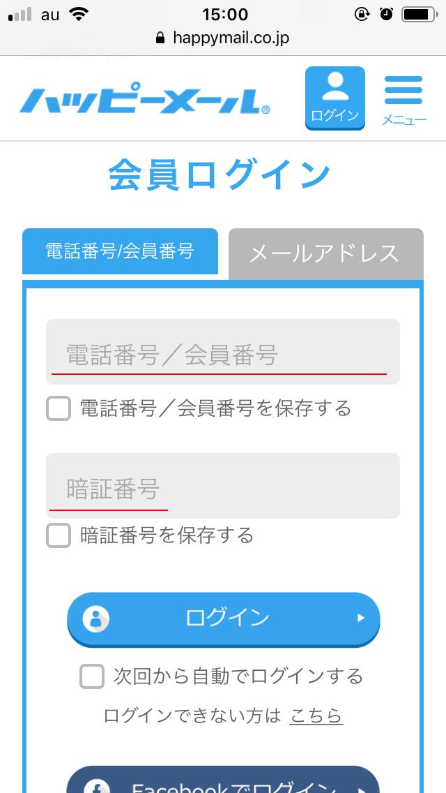 ハッピーメール 自動ログイン 設定