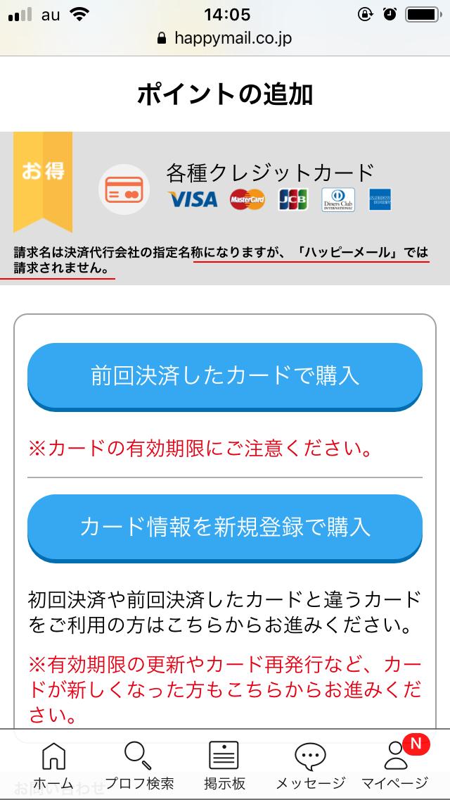 ハッピーメール クレジットカード 明細