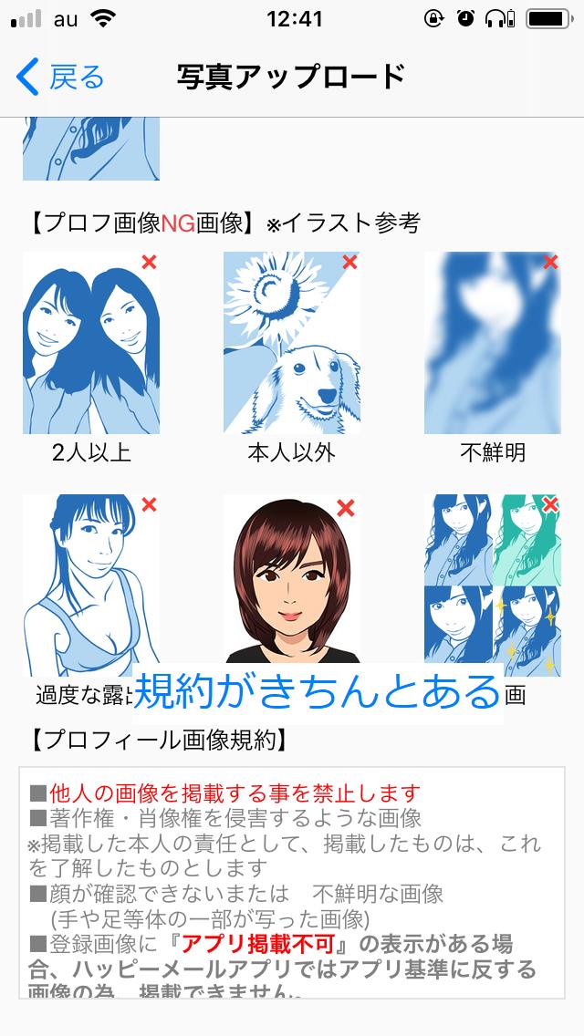 ハッピー メール 写真 アプリ 掲載 不可