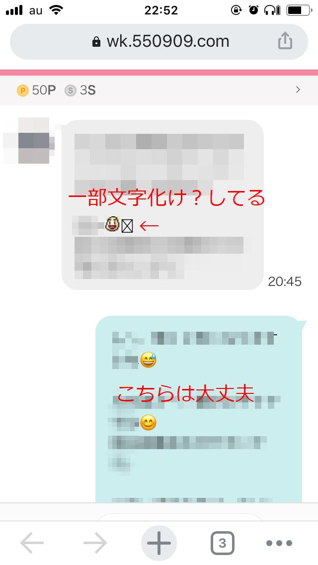 ワクワク メール 絵文字