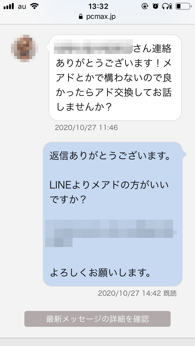 PCMAX メアド